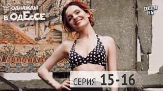 Однажды в Одессе - комедийный сериал | 15-16 серии, комедия 2016