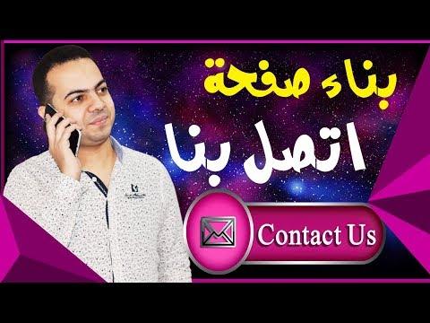 9- بناء صفحة اتصل بنا Contact Us