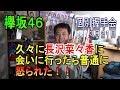 欅坂46 ガラスを割れ 個別握手会3 21 長沢菜々香に怒られた