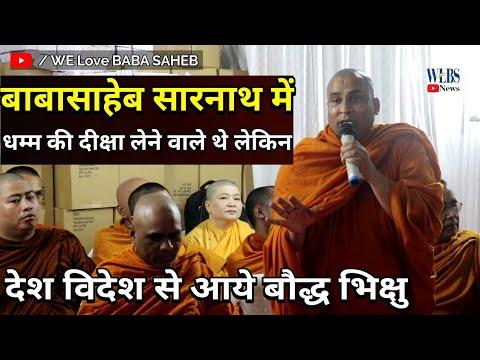 Dr. Ambedkar ने बौद्ध धम्म की दीक्षा सारनाथ में लेने वाले थे लेकिन |WLBS News