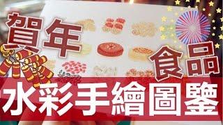 Tutorial/Painting ❀農曆新年❀手帳&賀卡ﻬﻬﻬ水彩插畫圖鑒:傳統食品♥