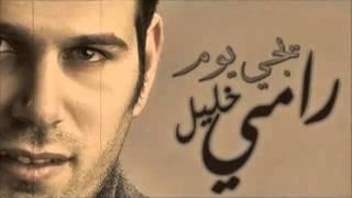 تحميل اغاني رامي خليل - صدفة/ Rami Khalil - Sodfa MP3
