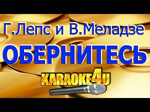 Валерий Меладзе feat Григорий Лепс   Обернитесь   Кавер минус