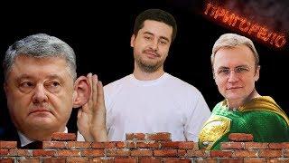 Большое ухо Порошенко и Садомен - #6 Пригорело
