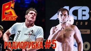 Радиорубка - №5 - подкаст про ММА | Александр Педусон / Станислав Власенко