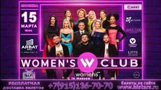 Women's Club в Москве (15.03.2020)