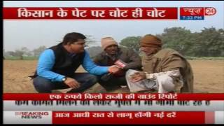 1 रुपये किलो सब्जी़ की Ground Report  Sanjeev Trivedi