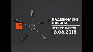 Чрезвычайные новости (ICTV) - 18.06.2018