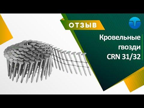 Кровельные гвозди CRN 31/45 ершеные оцинкованные (For-Est) / 5400шт