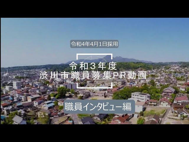 令和3年度渋川市職員募集PR動画 職員インタビュー編