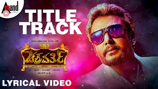 Official Title Track Lyrical Video From Chakravarthy