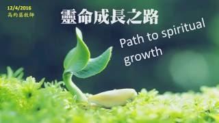 【12/4/2016 主日信息: 靈命成長之路 - 高約瑟牧師】