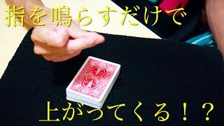 超簡単指を鳴らすと上に上がってくるマジック解説その1種明かし付きトランプマジック手品