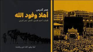 عمر كدرس أهلا وفود الله - تسجيل أستديو تحميل MP3