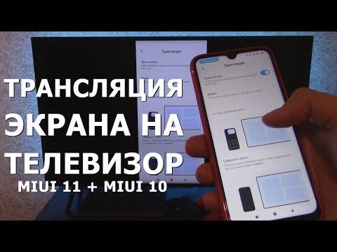 Как включить трансляцию экрана Xiaomi на телевизор | Подключение телефона на MIUI 11 к ТВ