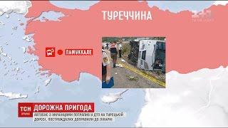 Двоє українців залишаються в лікарні після автобусної аварії у Туреччині