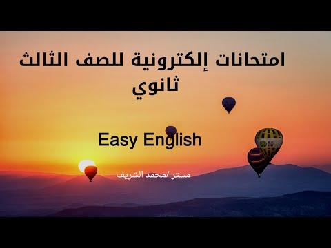 talb online طالب اون لاين امتحانات الكترونية للثالث ثانوي مستر/ محمد الشريف