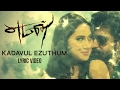 Yaman | Official Lyric Video | Vijay Antony, Miya George | Jeeva Shankar