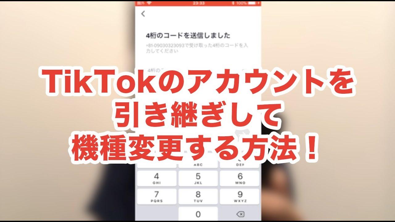 TikTokのアカウントを引き継ぎして安全に機種変更する方法! #アプリ #引継ぎ