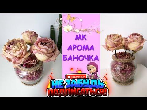 Арома Баночка с Сухоцветами / aroma Bank with dried flowers