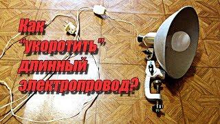 Как укоротить электропровод |  Как сделать витой провод своими руками? | Любовь Комиссарова