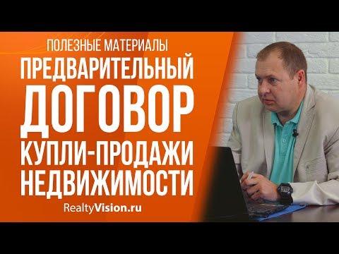 Предварительный договор купли продажи недвижимости. Консультация юриста. [RealtyVision.ru]