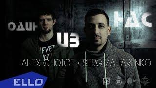 Alex Choice / Serg Zaharenko - Один из нас / ELLO UP^ /