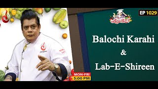 Balochi Karahi And Lab-e-Shireen Recipe | Aaj Ka Tarka | Chef Gulzar | Episode 1029