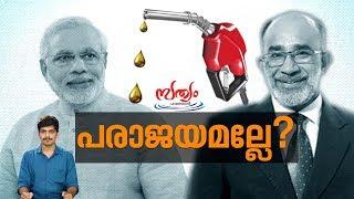 Petrol price hike and NDA government |  Sathyam Paranjal 20 Sep 2017