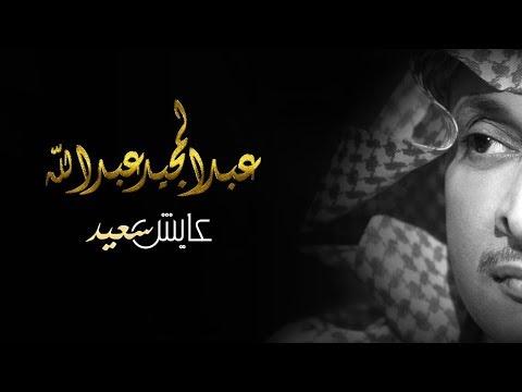 Abdul Majeed Abdullah Aayesh Saeed