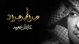 تحميل اغاني عبد المجيد عبد الله - عايش سعيد (حصرياً) | 2018 MP3