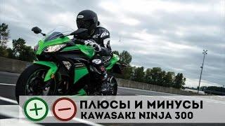 Kawasaki Ninja 300 Плюсы и Минусы