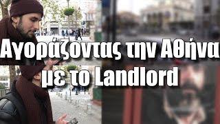 Αγοράζοντας την Αθήνα με το Landlord