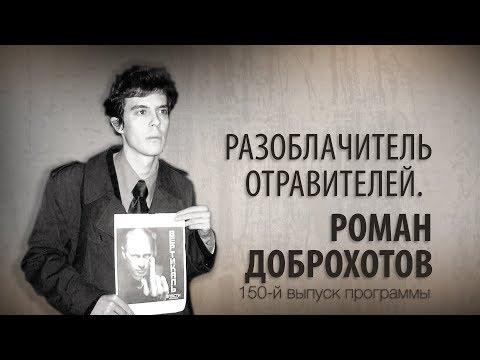 Разоблачитель отравителей. Роман Доброхотов