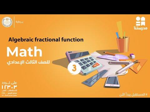 Algebraic fractional function | الصف الثالث الإعدادي | Math