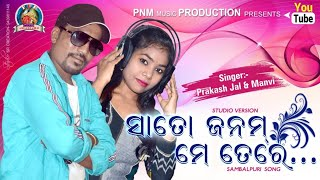 SATTO JANAM MAI TERE II PRAKASH JAL II MANVI II SAMBALPURI SONG 2020 II PNM MUSIC PRODUCTION II