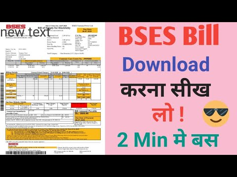 How to Download BSES Electricity Bill Online in 2 Min | Learn Download  Bill |Technomatic Tushar| 😎😎