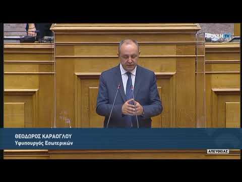 Θ.Καράογλου(Υφυπουργός Εσωτερικών)(Προϋπολογισμός 2021)(14/12/2020)