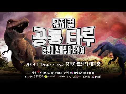 가족뮤지컬 <공룡 타루> 홍보영상(30초ver)