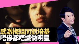 思浩感激梅艷芳同劉培基,唔係都唔識做明星!(大家真瘋Show 2020) bji 2.1