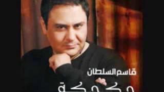 قاسم السلطان - قلبك وين وديته 2009