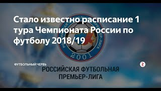 Чемпионат России по футболу 2018/19 РФПЛ. 1 тур Расписание матчей