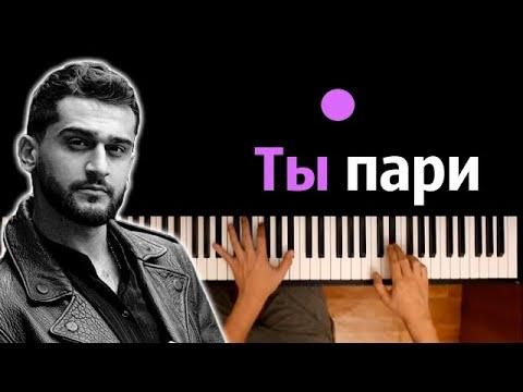JONY - Ты пари ● караоке   PIANO_KARAOKE ● ᴴᴰ + НОТЫ & MIDI