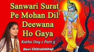 Sanwari Surat Pe Mohan Dil Deewana Ho Gaya Katha Day 1 Part 5 Pujay Devi Chitralekhaji