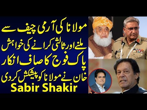 Imran Khan made a big offer to Maulana Fazal Ur Rehman ! Sabir Shakir Analysis