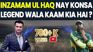 Inzamam Nay Konsa Legend Wala Kaam Kia hai ? G Sports with Waheed Khan 2nd January 2019 | GTV News