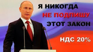 Путин не подписал закон о повышении НДС. Нас жёстко обманули | Pravda GlazaRezhet