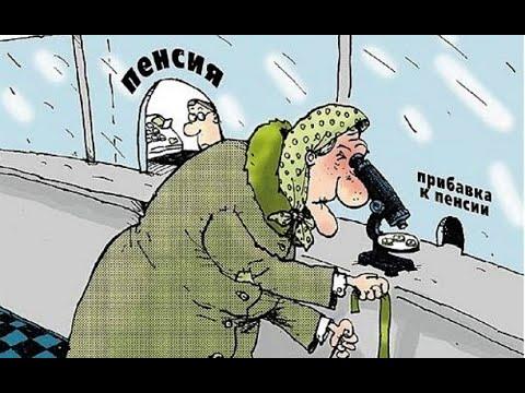 Ежемесячная выплата пенсионерам 2700. Кому и как ее получить.