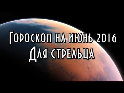 Гороскоп для овна на 2017 год для женщины март