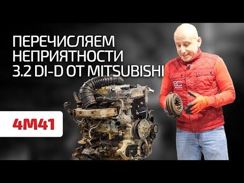 Великий и ужасный 3.2 Di-D (4M41) для Pajero 3: какие проблемы с ним случаются?